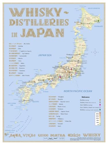 Whisky Distilleries Japan - RollUP 200x150cm
